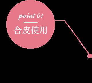 point 01 合皮使用 軽くて疲れにくい合皮を使用。シミや汚れの心配が少ない事も特徴です。雨の日などは安心して履くことができます。