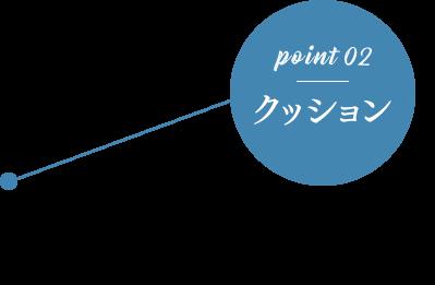 point 02 クッション 足をやさしく包み込む「クッション性」。長時間の立ち仕事や外回りでも痛みと疲れを感じにくく足をサポート。