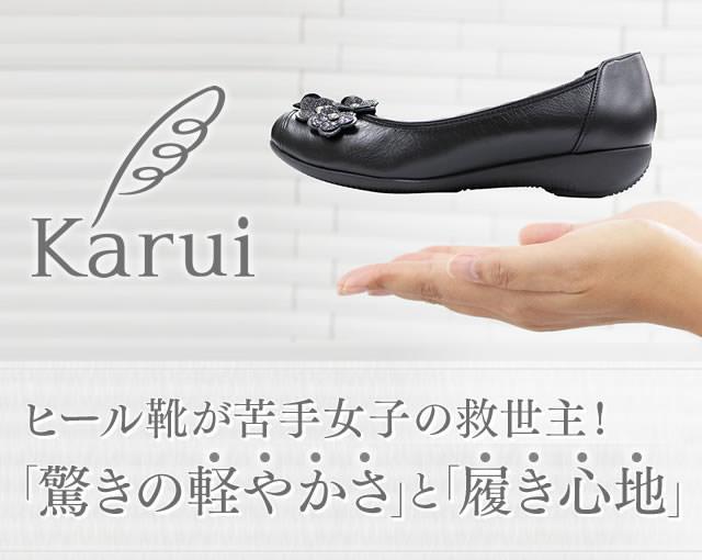 Karui ヒール靴が苦手女子の救世主!「驚きの軽やかさ」と「履き心地」