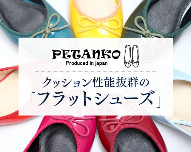 PETANKO クッション性能抜群の「フラットシューズ」